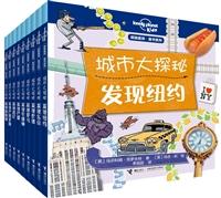 孤独星球童书系列•城市大探秘(共9册)