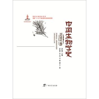 中国生物学史(近现代卷)