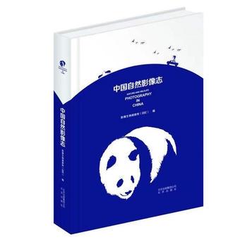 中国自然影像志