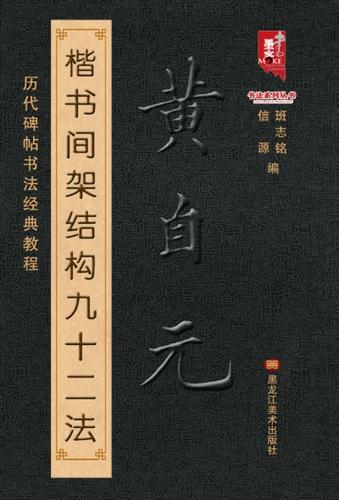 历代书法经典教程:黄自元 楷书间架结构九十二法