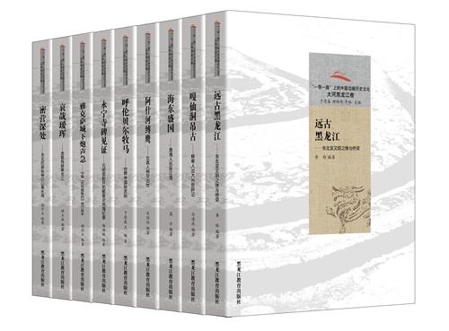"""""""一带一路""""上的中国边疆历史文化·大河黑龙江卷(共9卷)"""