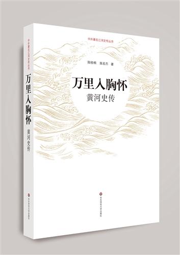 中外著名江河史传丛书·万里入胸怀:黄河史传