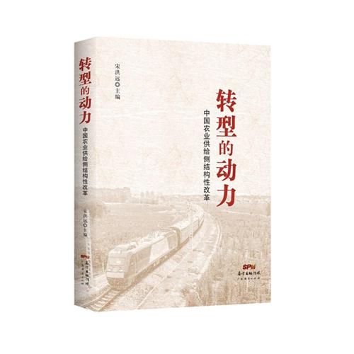 转型的动力:中国农业供给侧结构性改革