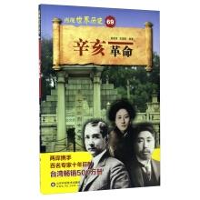 辛亥革命/再现世界历史