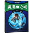 海洋卫士亨特(3魔鬼鱼之城影像青少版)/世界新经典动物小说馆