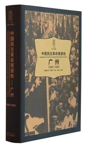 中国民主革命策源地——广州:1840-1949