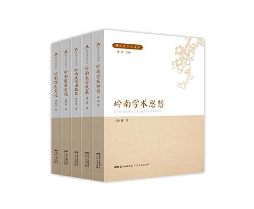 岭南文化读本(5册)