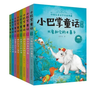 小巴掌童话(套装全8册)