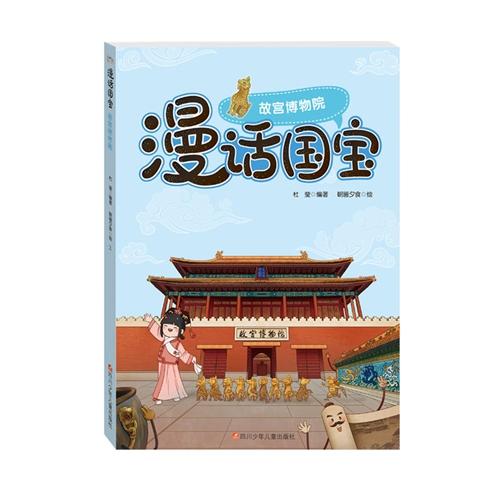 漫画国宝系列:故宫博物院