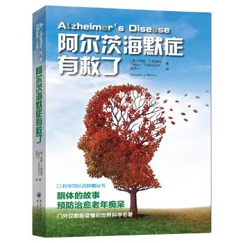 阿尔茨海默症有救了