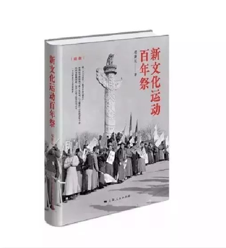 新文化运动百年祭