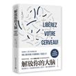 解放你的大脑:法国神经科学专家教你激荡脑力与创意