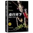 虫行天下:繁盛的六足传说(精装)