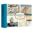 航海家的笔记本(精装)