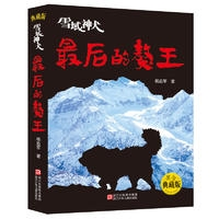 雪域神犬:最后的獒王(黑金典藏版)