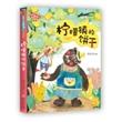张秋生小巴掌经典童话:柠檬镇的饼干(升级注音版)