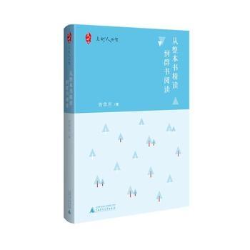 亲近母语 点灯人丛书 从整本书阅读到群书精读