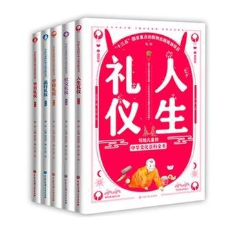 写给儿童的中华文化百科全书 礼仪篇(全套5册)