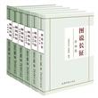 图说长征(全6册)