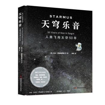 天穹乐音:人类飞向太空50年(精装)