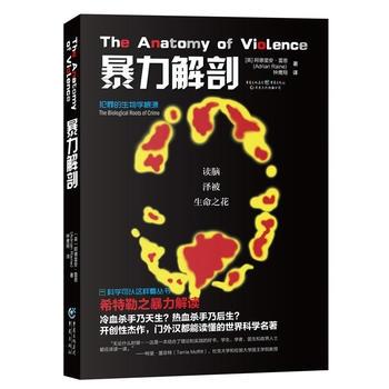 暴力解剖 犯罪的生物学根源