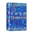 季风帝国:印度洋及其入侵者的历史(精装)