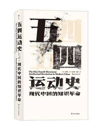 五四运动史:现代中国的知识革命(精装)