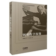钢琴教学探微 上海音乐学院周薇教授隆重推荐