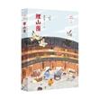 """""""童年在中国""""系列——鲤山围"""