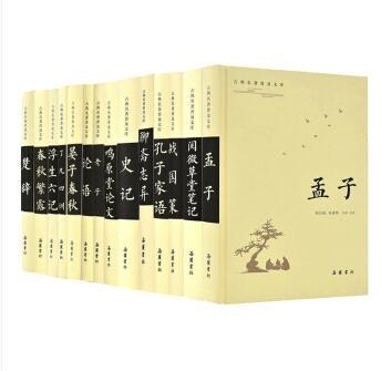 古典名著普及文库(共20册)