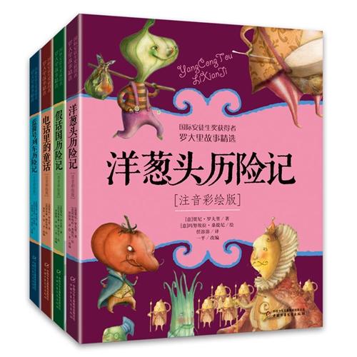 罗大里故事精选(注音彩绘版)4册/套
