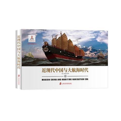近现代中国与大航海时代