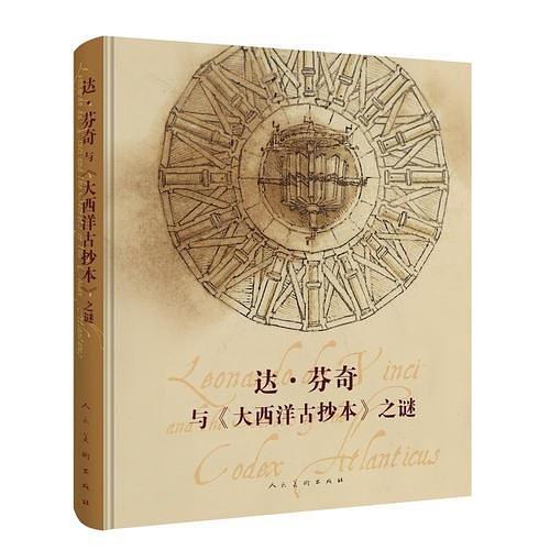 达芬奇与《大西洋古抄本》之谜