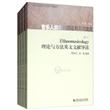 Ethnomusicology理论与方法英文文献导读