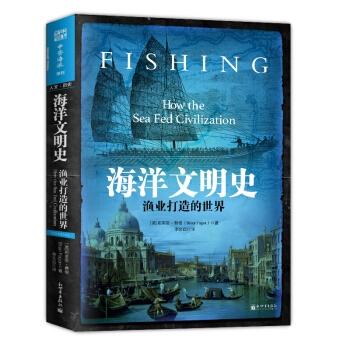 海洋文明史:渔业打造的世界