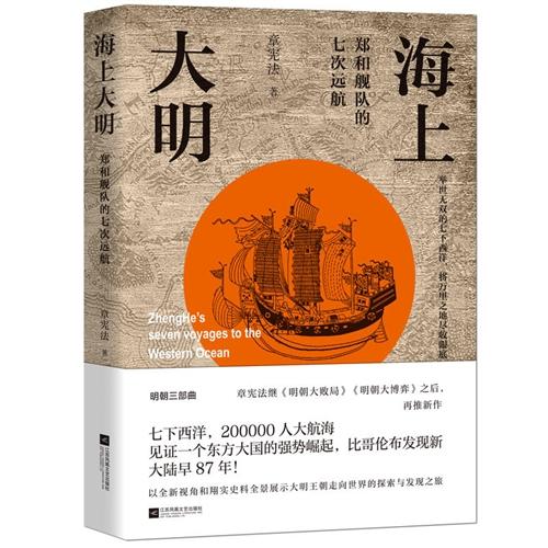 海上大明:郑和舰队的七次远航