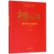 中国风格钢琴练习曲60首(修订版)
