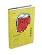 诗的锻造:休斯写作教学手册(精装)