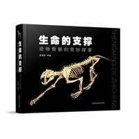 生命的支撑——动物骨骼的奇妙探索(精装)