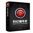 科幻编年史:银河系伟大科幻作品视觉宝典(精装)