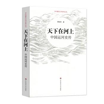 中外著名江河史传丛书·天下在河上:中国运河史传