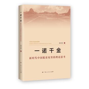 一诺千金:新时代中国脱贫攻坚的理论思考