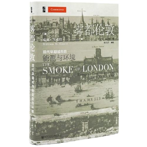 雾都伦敦:现代早期城市的能源与环境