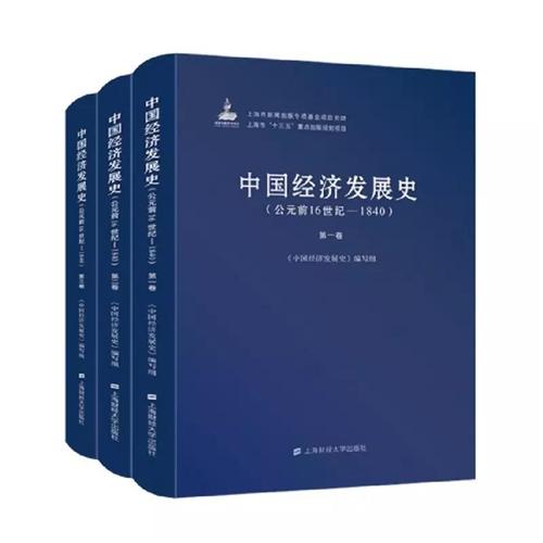 中国经济发展史(公元前16世纪—1840)(共三卷)
