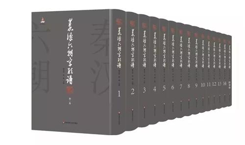 秦汉六朝字形谱(15卷)