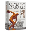 奥林匹克之梦:中国与体育(1895-2008)