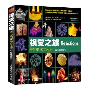 视觉之旅:奇妙的化学反应(彩色典藏版)