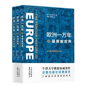 欧洲一万年(套装3册)