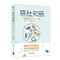 晓肚知肠:肠菌的小心思