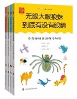 尤里卡科学馆(共4册)
